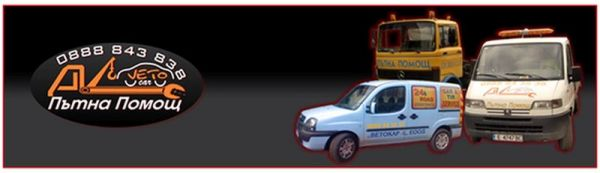 Автокомплекс ВетоКар - Пътна Помощ